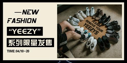 简约限量球鞋电商淘宝通栏海报