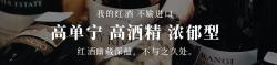 简约图文红酒电商淘宝banner