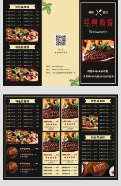 简约经典西餐厅美食宣传三折页