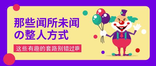 时尚卡通愚人节娱乐活动宣传