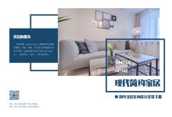 简约现代家居室内设计案例画册