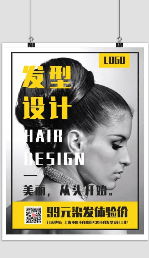发型设计美发理发店活动宣传海报