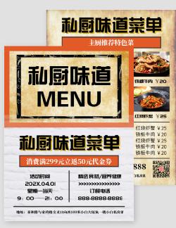 简约复古私房菜菜单DM宣传单