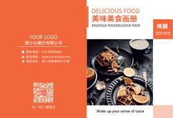 橙色餐厅西餐画册