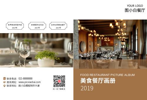 咖啡色棕色餐厅画册宣传册