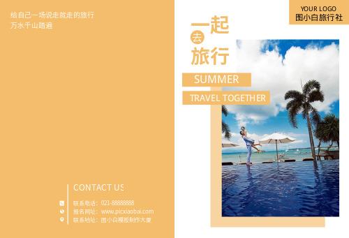 橙色旅游旅行社画册