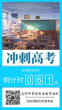 教育冲刺高考倒计时手机海报