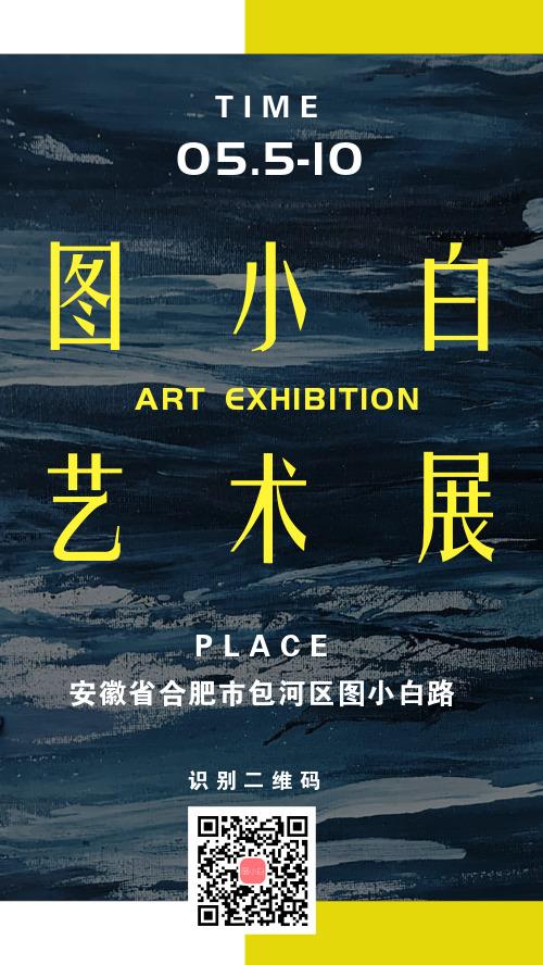 简约艺术展宣传手机海报