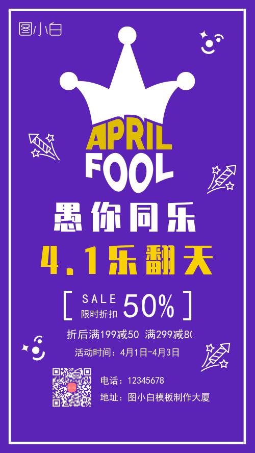 蓝色扁平化愚人节优惠手机海报