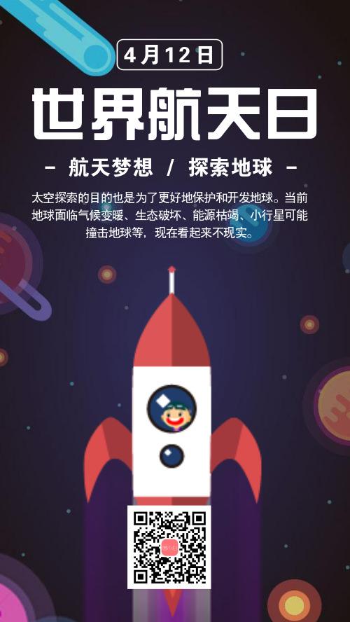 卡通世界航天日宣传手机海报