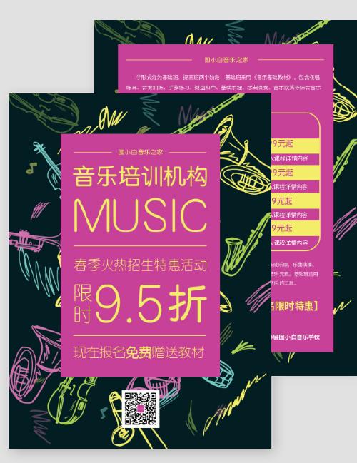 简约音乐培训机构艺考招生宣传单