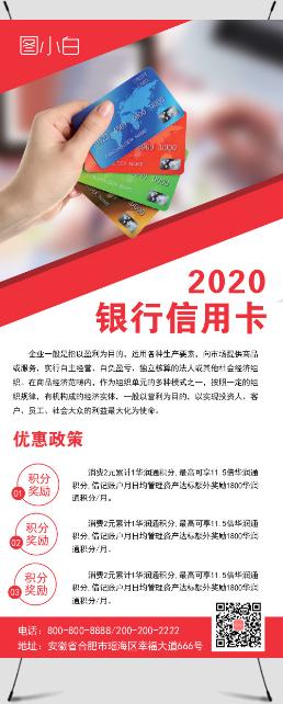 红色大气信用卡宣传展架