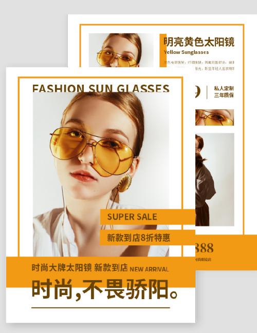 简约时尚眼镜太阳镜店宣传单