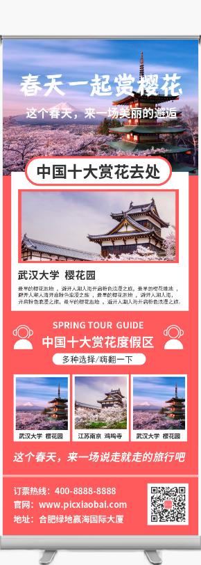 简约时尚清新游玩宣传推广