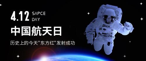 时尚摄影中国航天日宣传