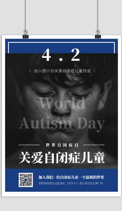 世界自闭症日公益宣传海报