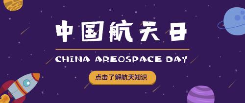 卡通简约中国航天日公众号首图