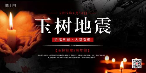 玉树地震9周年祭宣传展板