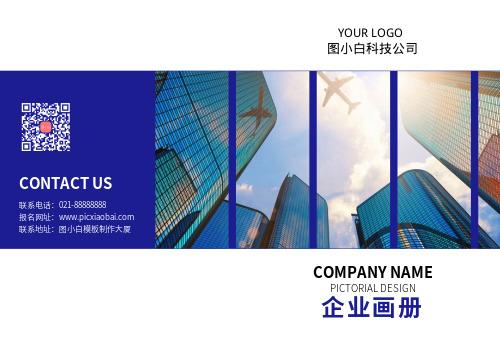 深藍色大氣企業畫冊宣傳冊