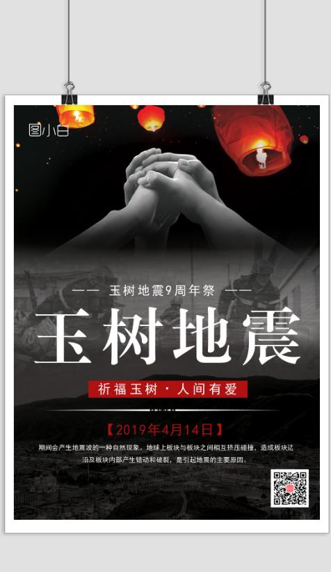 玉树地震9周年祭海报