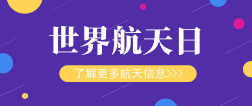 简约卡通中国航天日