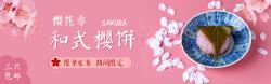 粉色樱花季限定零食糕点淘宝banner