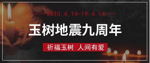 简约摄影玉树地震祭日公众号推广