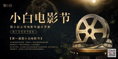 黑金大气电影节宣传展板