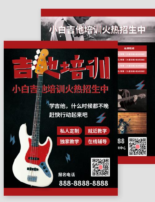 简约吉他培训招生活动DM宣传单
