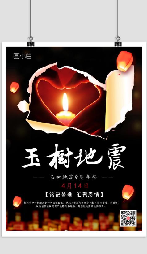 玉树地震9周年祭宣传海报