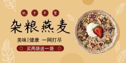 杂粮燕麦粥低卡早餐淘宝banner