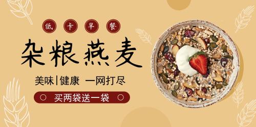 雜糧燕麥粥低卡早餐淘寶banner