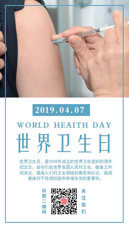 简约图文世界卫生日宣传手机海报