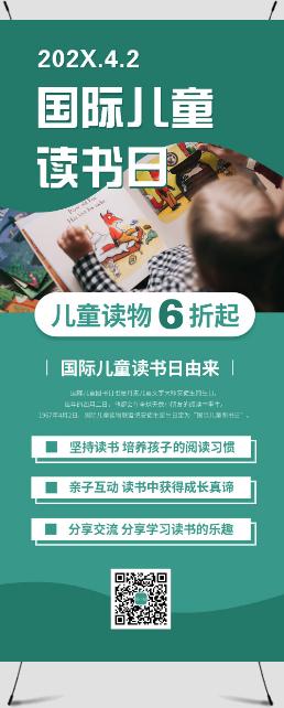 国际儿童读书日书店活动展架