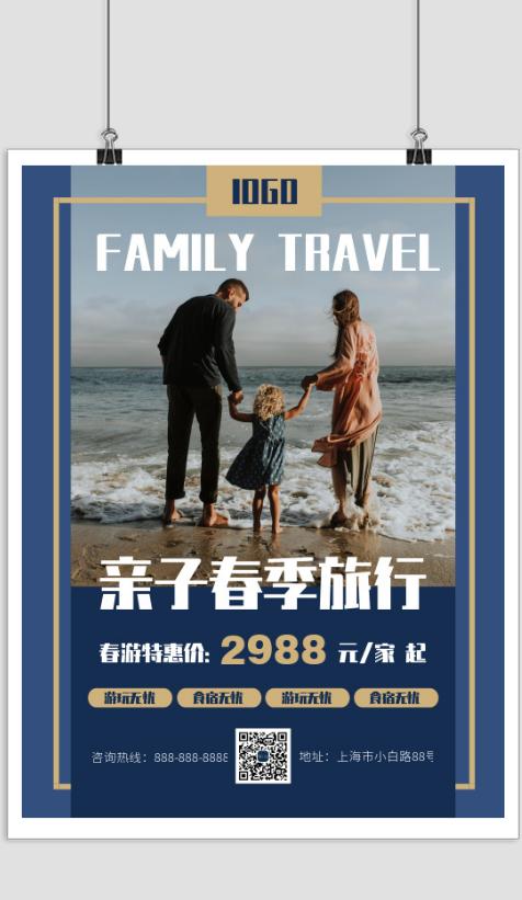 简约春游旅行社旅游活动宣传海报