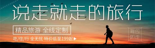 说走就走的旅行精品旅游banner