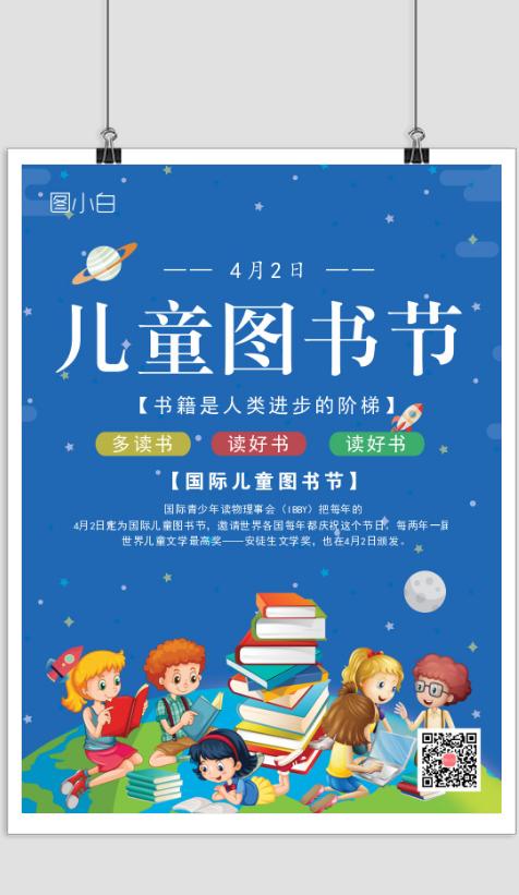 蓝色卡通儿童图书节海报