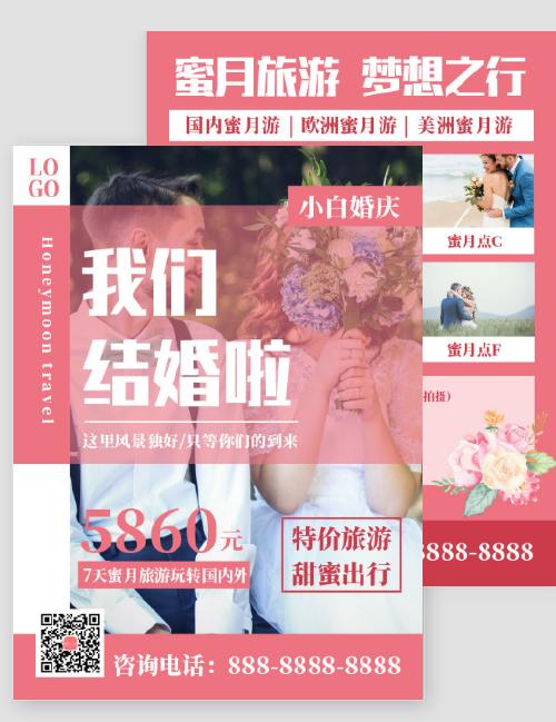 简约结婚婚庆公司活动DM宣传单