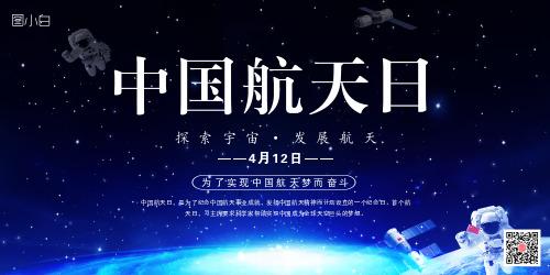 蓝色科技中国航天日展板