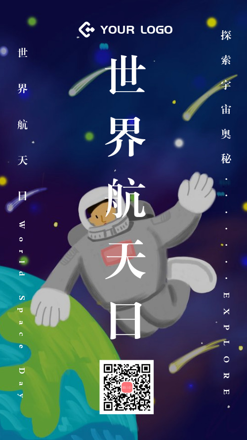 简约插画世界航天日宣传手机海报