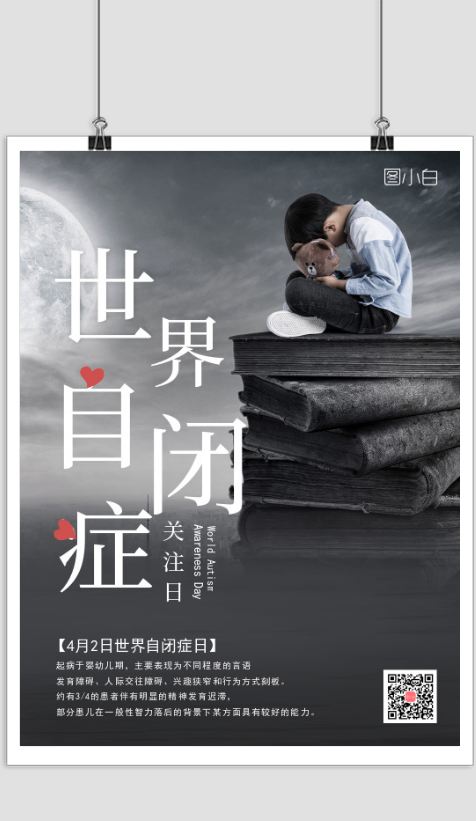 世界自闭症日宣传海报