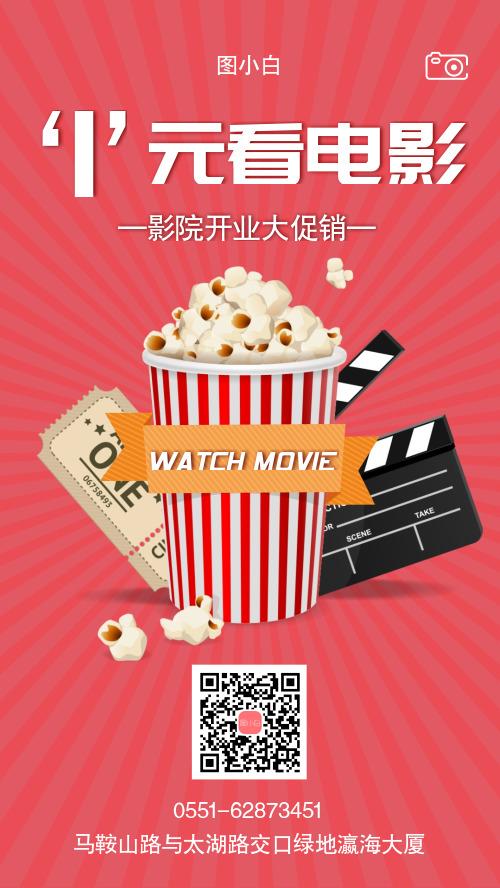1元看电影促销手机海报