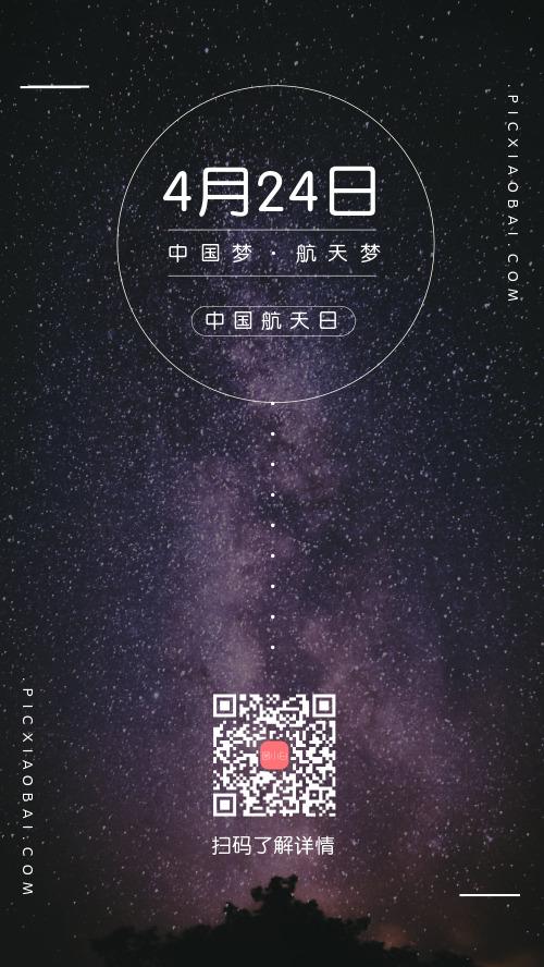 航天日手机海报