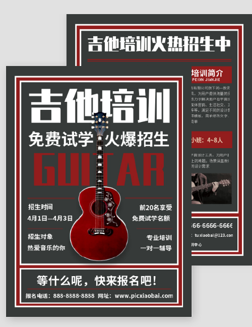 简约吉他培训机构招生活动DM宣传单