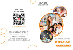 橙色圆圈教育培训画册宣传册