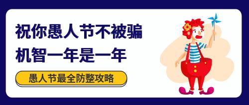简约时尚愚人节娱乐公众号宣传