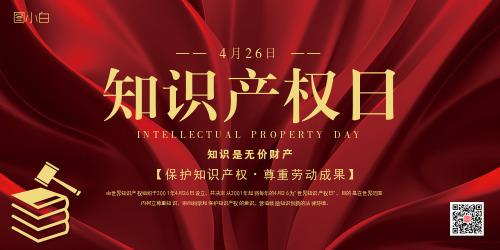 世界知识产权日宣传展板