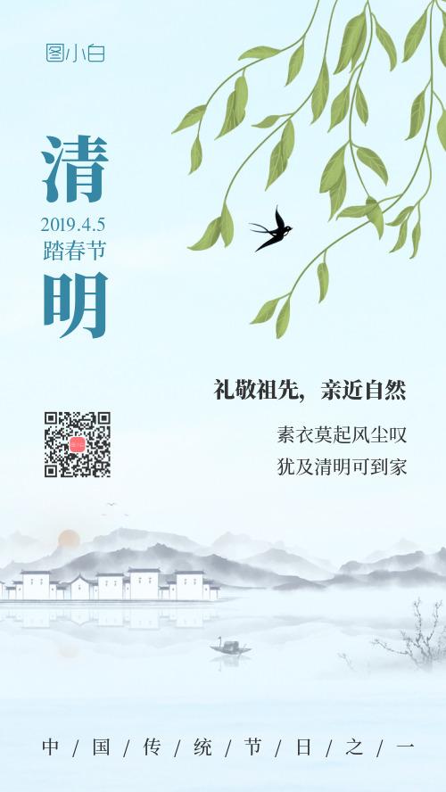 小清新中国风清明节手机海报