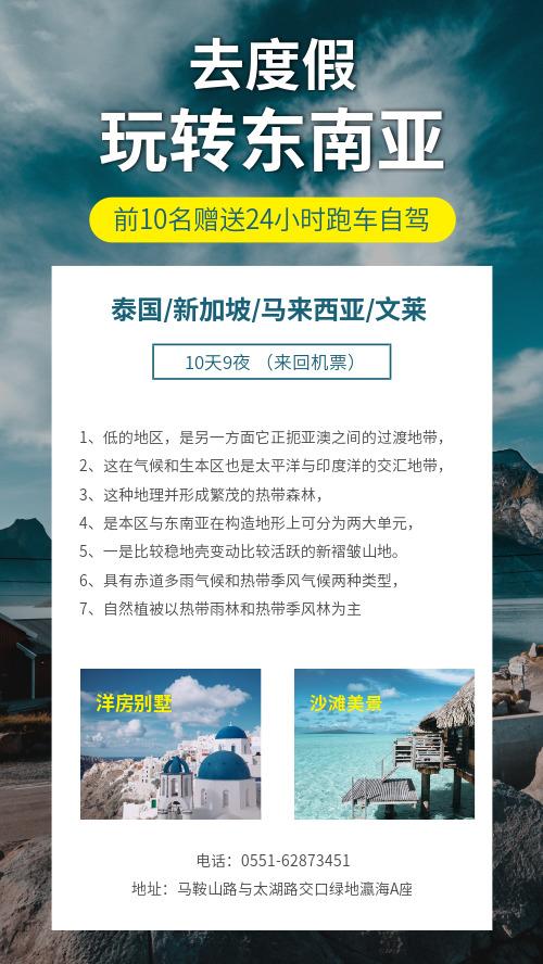 旅游玩转东南亚手机海报