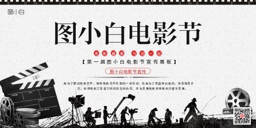 中国风电影节宣传展板